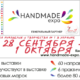 HANDMADE-expo_1week