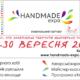 HANDMADE-expo_2017