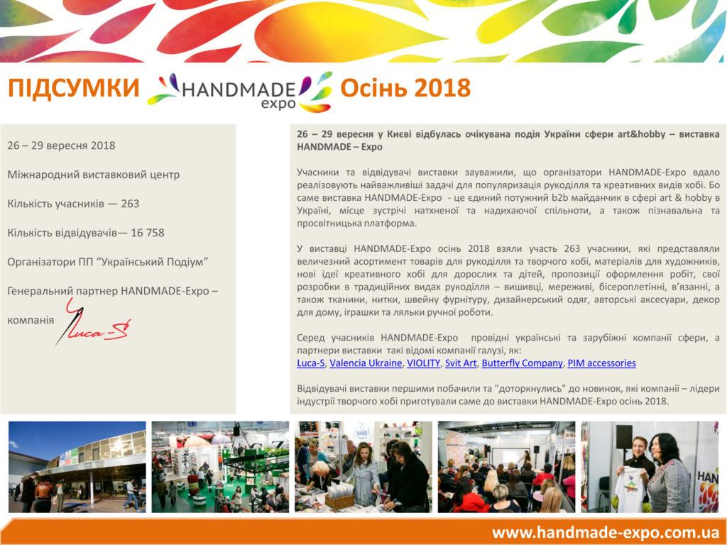 Дякуємо кожному з Вас за творчий теплий настрій та посмішки на виставці  HANDMADE-Expo 26 – 29 вересня! 80b885d46eae1