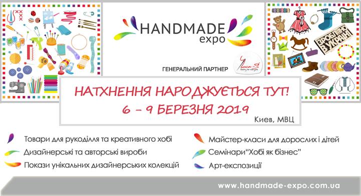 439d24d33addd0 Творча весна почнеться на HANDMADE-Expo 6-9 березня. Натхнення народжується  тут!